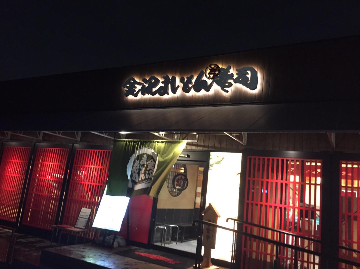 まい もん 寿司 吹田 金沢
